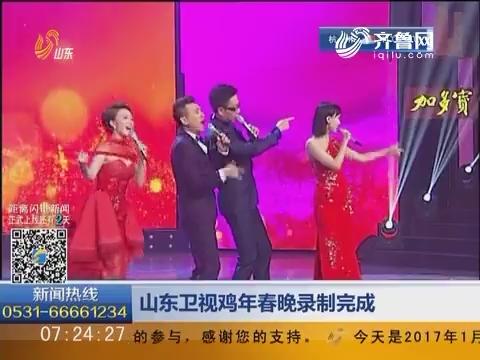 山东卫视鸡年春晚录制完成