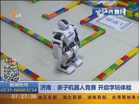 济南:亲子机器人竞赛 开启学玩体验