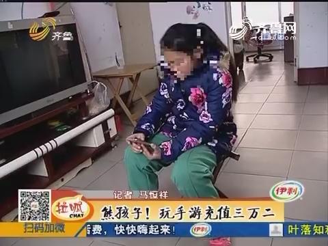 淄博:熊孩子!玩手游充值三万二