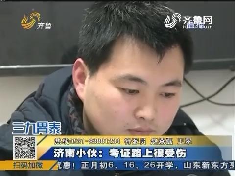 济南小伙:考证路上很受伤