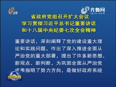 山东省政府党组召开扩大会议 学习贯彻习近平总书记重要讲话和十八届中央纪委七次全会精神
