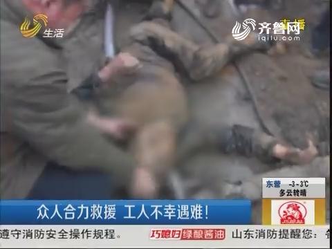 费县:工人下井修水泵 不幸被埋!