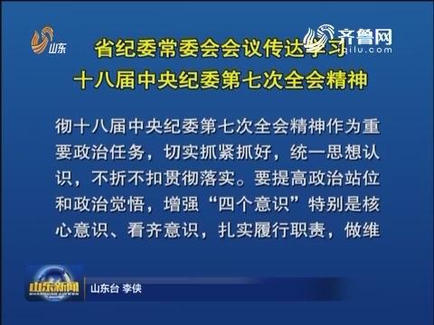 山东省纪委常委会会议传达学习十八届中央纪委第七次全会精神