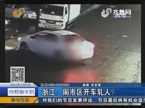 浙江:闹市区开车轧人?