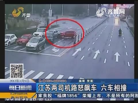 江苏两司机路怒飙车 六车相撞