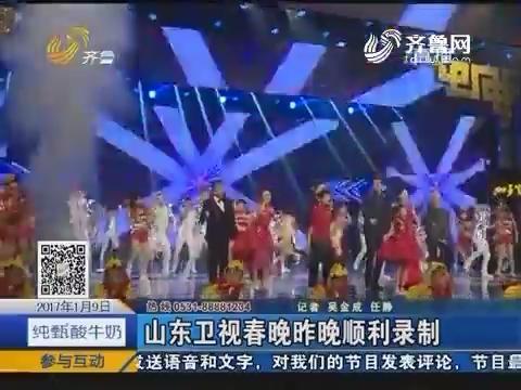 山东卫视春晚1月8日顺利录制