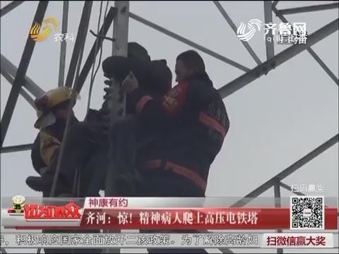 【神康有约】齐河:惊!精神病人爬上高压电铁塔