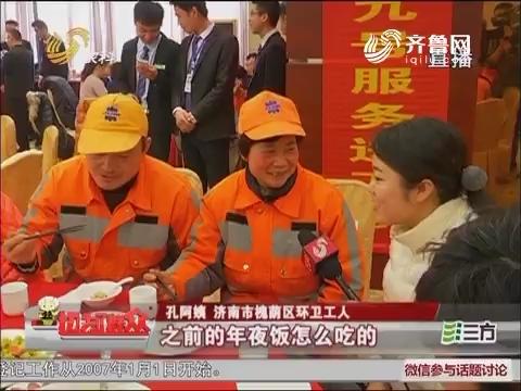 """济南:200名环卫工的""""九号年夜饭"""""""