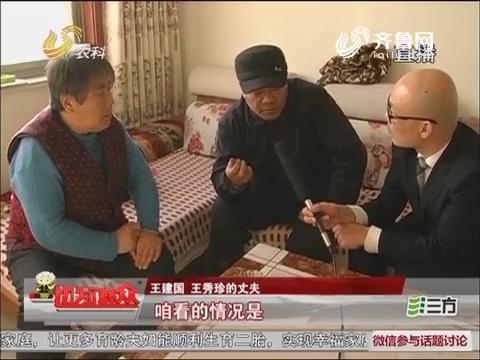 【和气生财】庆云:心结难解 老太怀疑儿子被人害