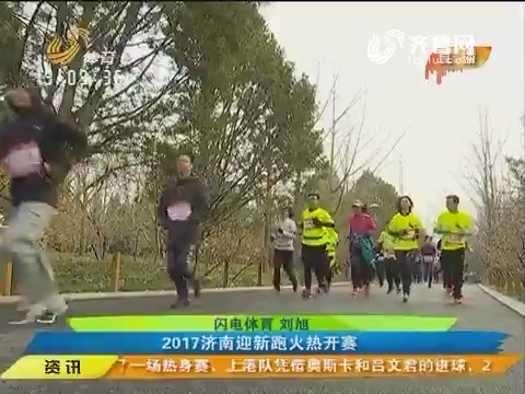 全民健身跑起来:2017济南迎新跑火热开赛