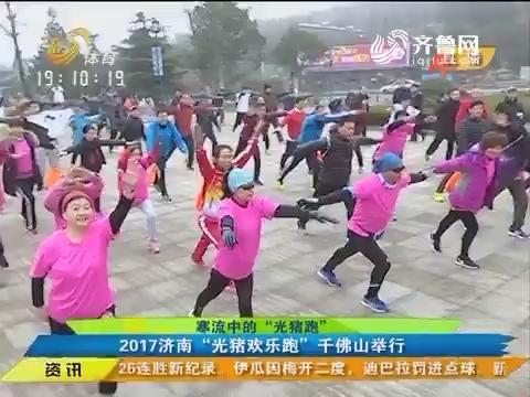"""寒流中的""""光猪跑""""2017济南""""光猪欢乐跑""""千佛山举行"""