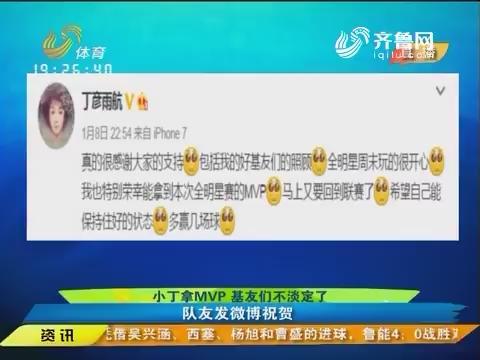 闪电速递:小丁拿MVP基友们不淡定了 队友发微博祝贺