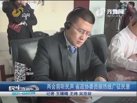 济南:两会前听民声 山东省政协委员接热线广征民意