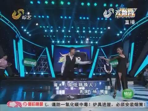 我是大明星:杨娜表演魔术《高低箱换人》夫妻齐上阵温情感动全场