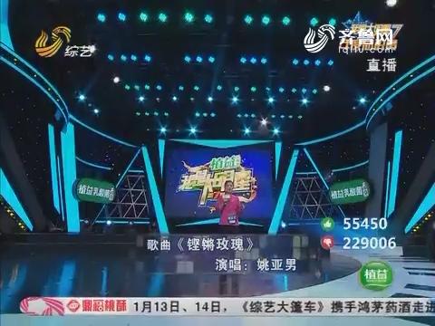 我是大明星:姚亚男演唱歌曲《铿锵玫瑰》粉丝上台打气助威