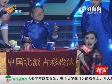 """让梦想飞:田崇新 """"偷天换日""""手法 惹得美女主持琳琳要崩溃"""