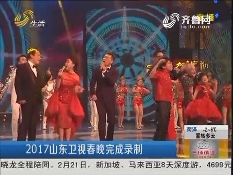2017山东卫视春晚完成录制