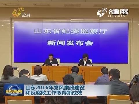 2017年01月09日山东新闻联播完整版