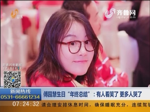 """新闻早评:傅园慧生日""""年终总结""""——有人看笑了 更多人哭了"""