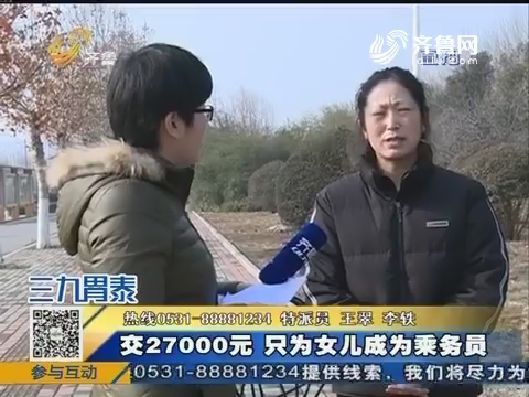 宁阳:交27000元 只为女儿成为乘务员