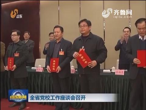 山东省党校工作座谈会召开