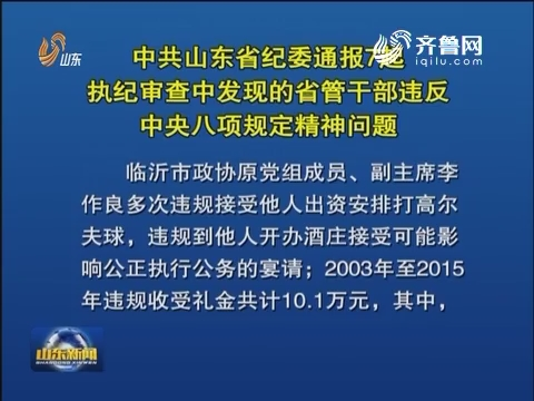 中共山东省纪委通报7起执纪审查中发现的山东省管干部违反中央八项规定精神问题