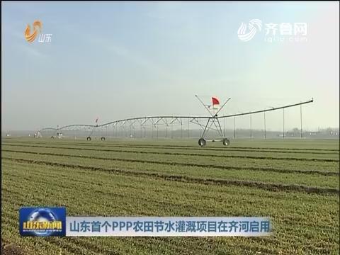 山东首个PPP农田节水灌溉项目在齐河启用