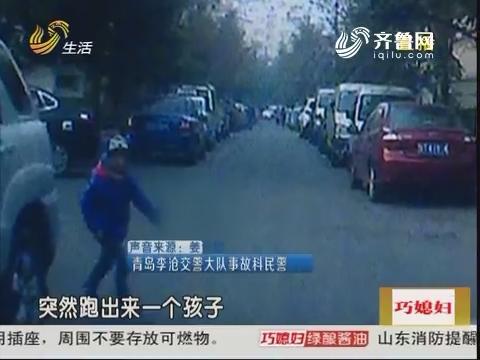 青岛:突然冲出 五岁男孩被撞