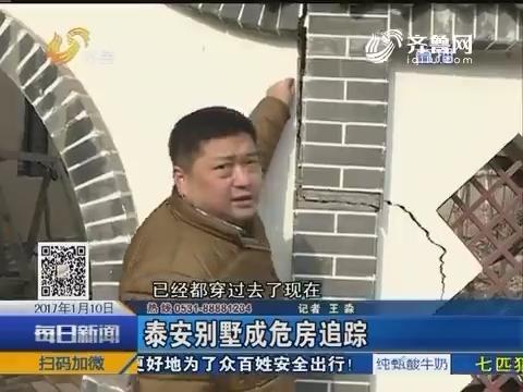 泰安别墅成危房追踪