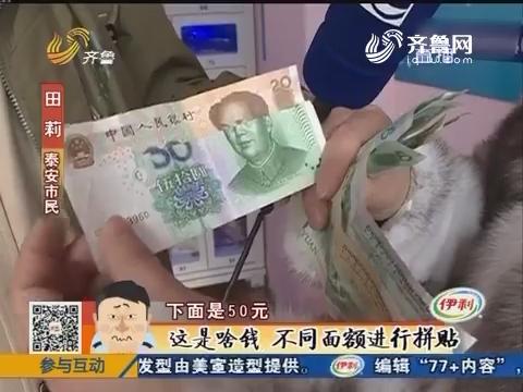 泰安:这是啥钱 不同面额进行拼贴