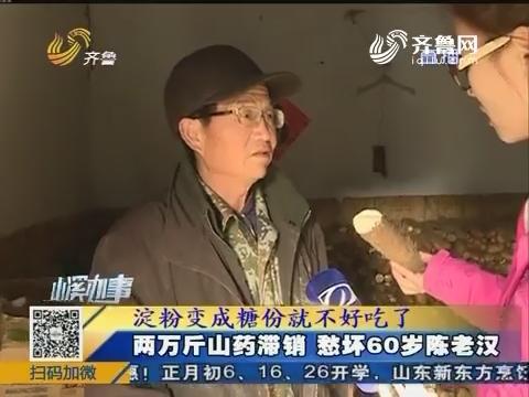 泰安:两万斤山药滞销 愁坏60岁陈老汉