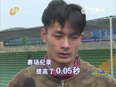 快乐向前冲:方斌再次打破纪录 一场冠军之战四跑三破纪录