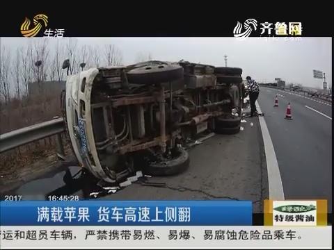 青岛:满载苹果 货车高速上侧翻