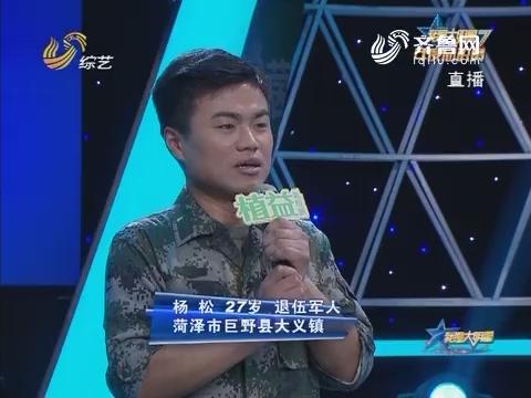 我是大明星:杨松父亲现场助阵泪洒舞台