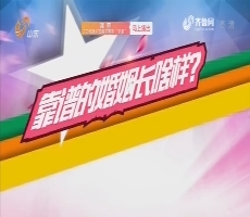 20170110《最炫国剧风》:靠谱的婚姻长啥样?