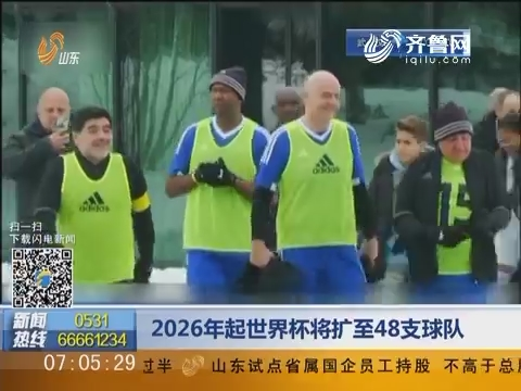2026年起世界杯将扩至48支球队