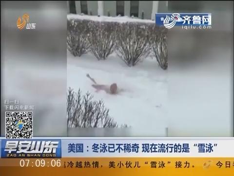 """美国:冬泳已不稀奇 现在流行的是""""雪泳"""""""