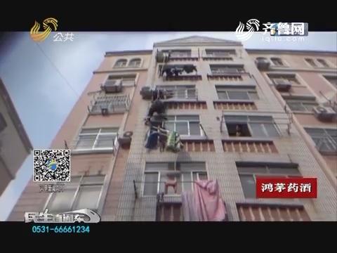 青岛:惊险!小孩4楼坠落 消防官兵垂降救人