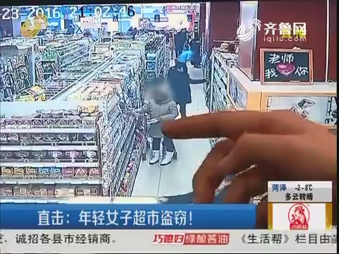 德州:直击年轻女子超市盗窃!