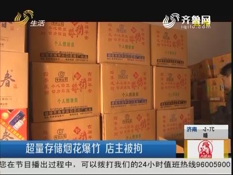 潍坊:超量存储烟花爆竹 店主被拘