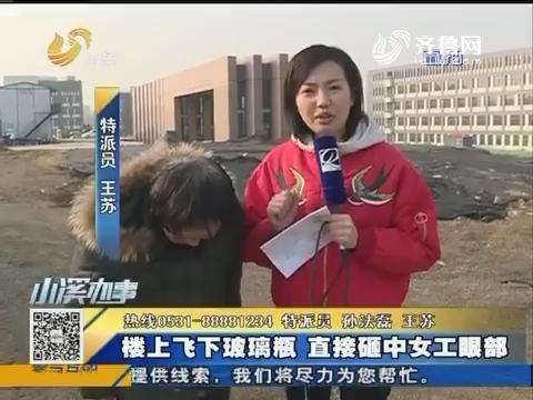 泰安:打工期间受伤 女工右眼近乎失明