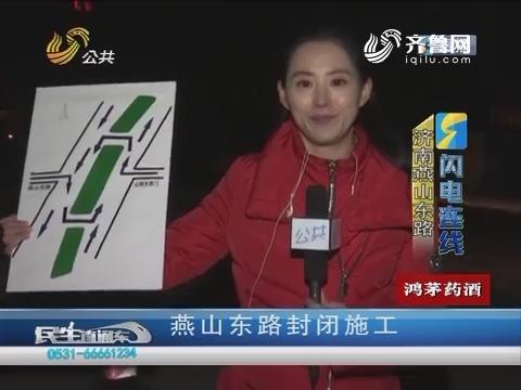 【闪电连线】济南:燕山东路封闭施工
