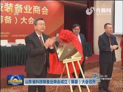 山东省科技装备业商会成立(筹备)大会召开