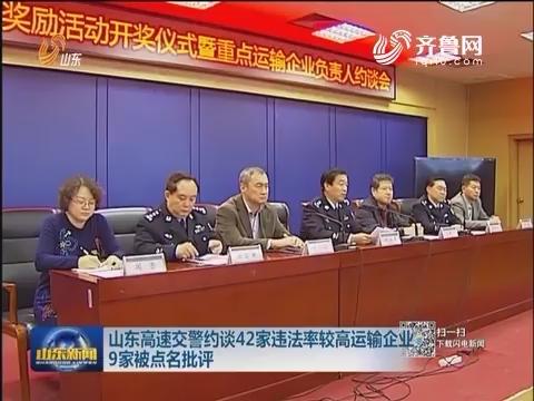 山东高速交警约谈42家违法率较高运输企业 9家被点名批评