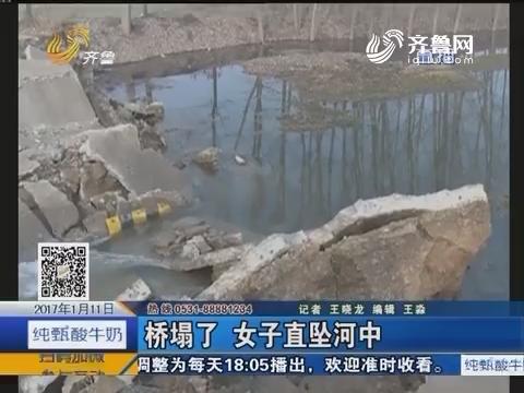 兰陵:桥塌了 女子直坠河中