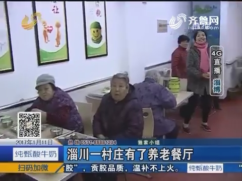 4G直播:淄川一村庄有了养老餐厅