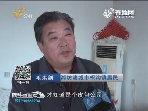 潍坊:签合同送料 却遭拖欠料款