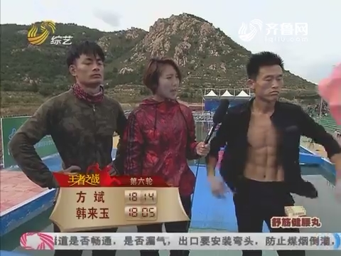 快乐向前冲:一场冠军之战韩来玉连扳四局创造历史