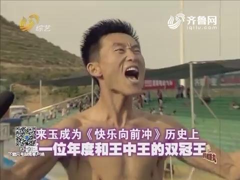 快乐向前冲:韩来玉最后一跑打破纪录 恭喜韩来玉成为《快乐向前冲》历史上第一位年度和王中王的双冠王