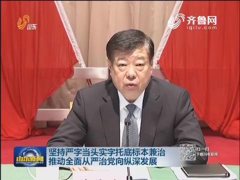 中共山东省纪委十届八次全体会议在济南召开